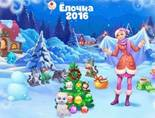 Елочка 2016